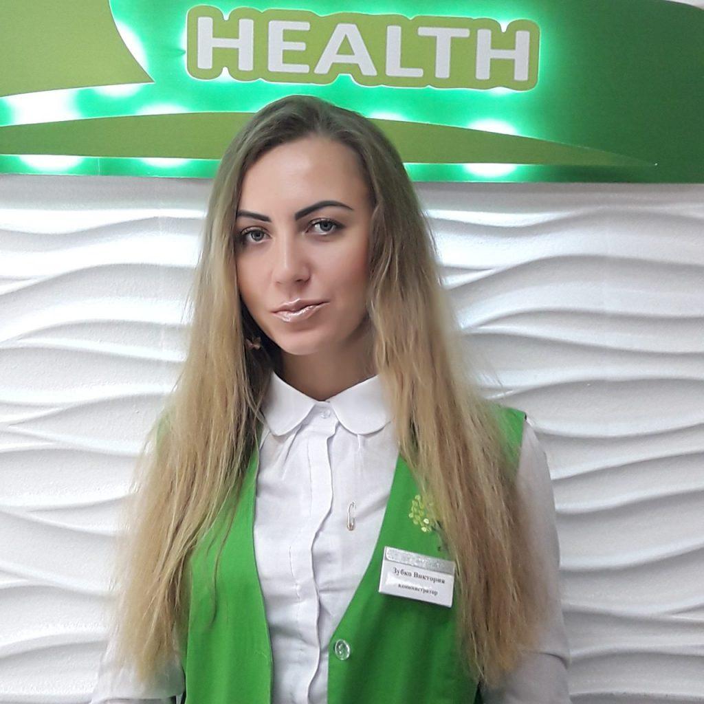 Зубко Виктория Аликовна