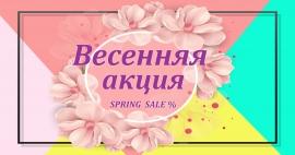 Всем женщинам на услуги салона красоты c 1 – 31 марта!