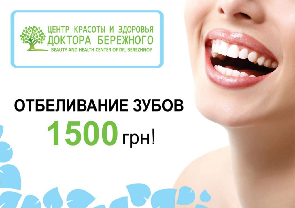 Отбеливание зубов всего за 1500 грн!